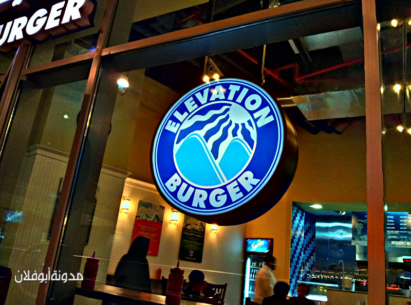 Eelevation burger7