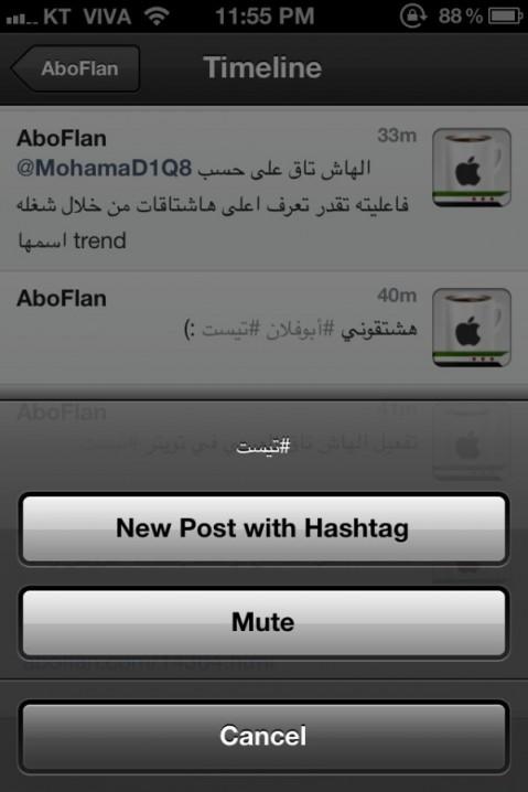 تفعيل الهاش العربي تويتر وماهو 528605141-479x718.jpg