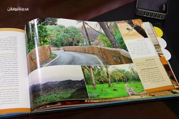 كتاب اكتشف الامارات السياحة الإمارات