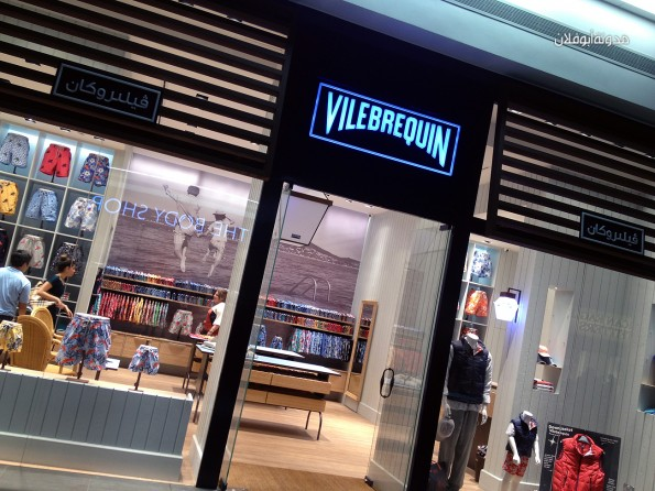 هدية جميلة ومبتكرة محلات vilebrequin