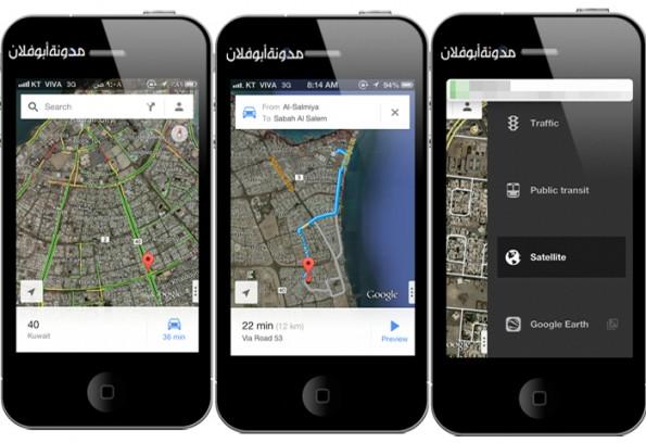 قوقل تطلق تطبيقها Google Maps