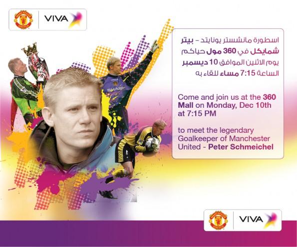 دعوة Viva للقاء اسطورة مانشستر