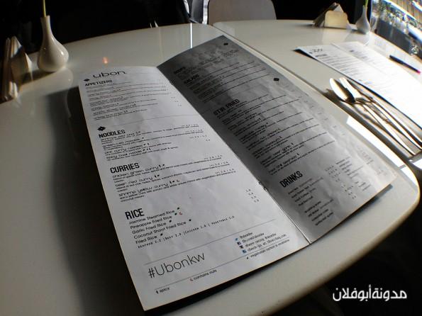 تجربة مطعم يوبون Ubon Restaurant