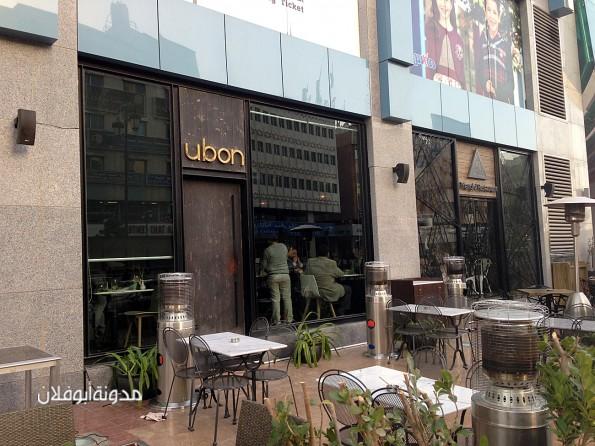 Ubon113