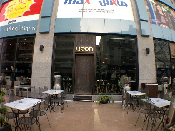 Ubon12