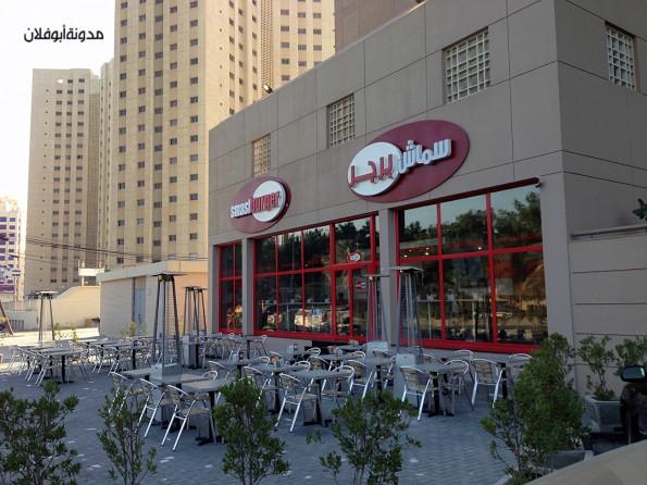 الفرع الجديد لمطعم سماش برغر