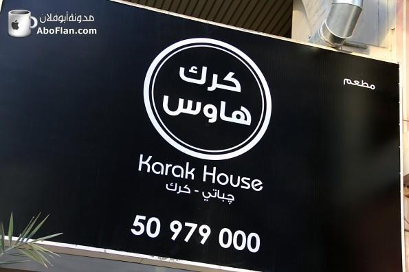 karak house6