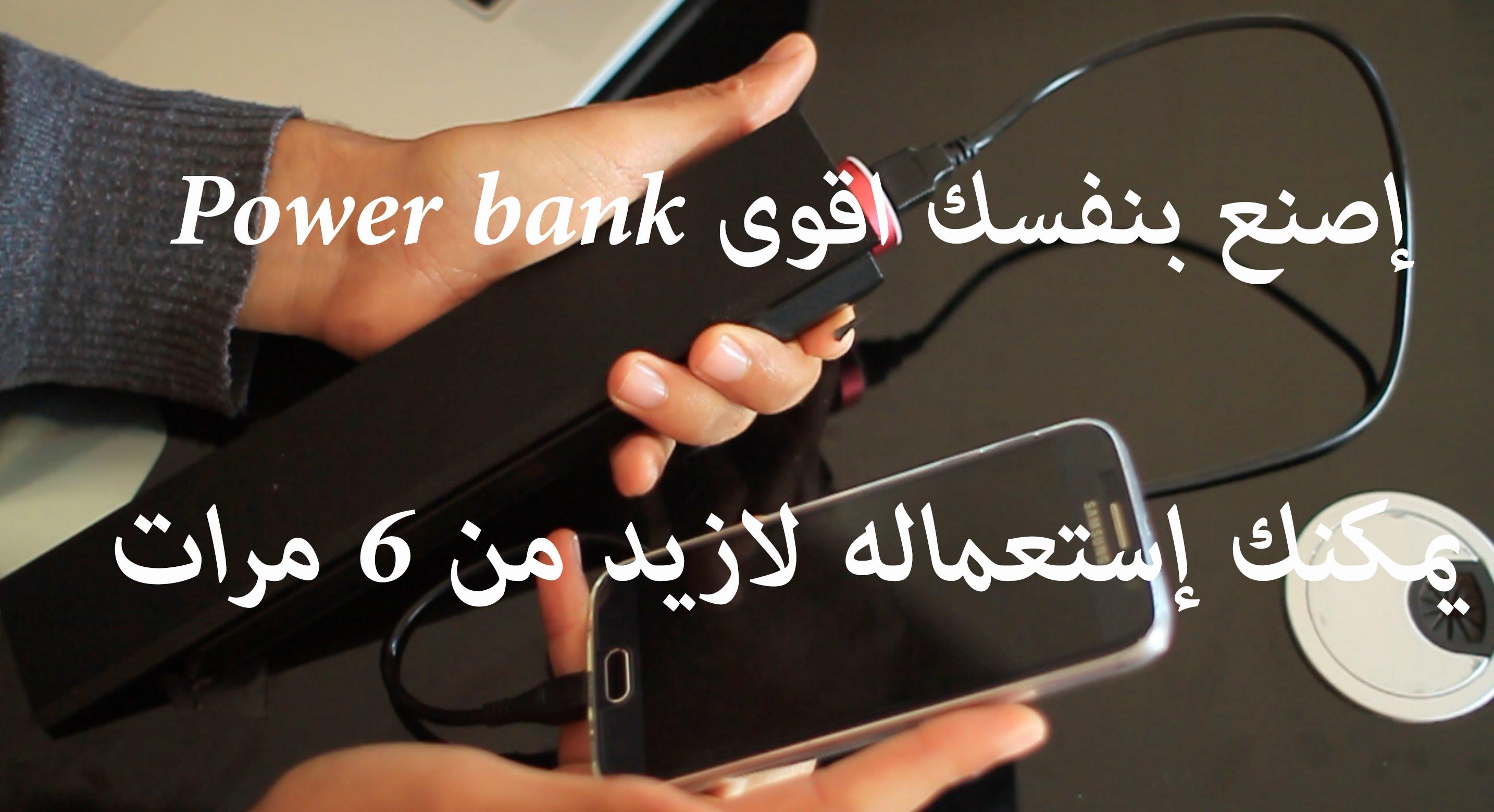 فيديو : كيف تصنع لنفسك power bank لهاتفك باستخدام بطارية لابتوب قديم !