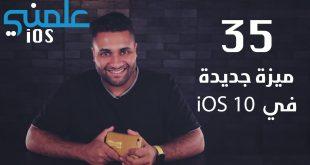 فيديو : تعرف على 35 ميزة جديدة في نظام IOS 10