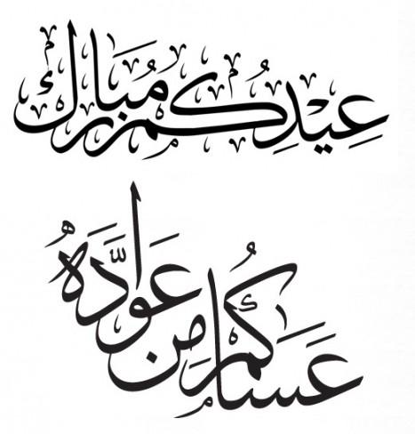الرد على عيدكم مبارك اذا