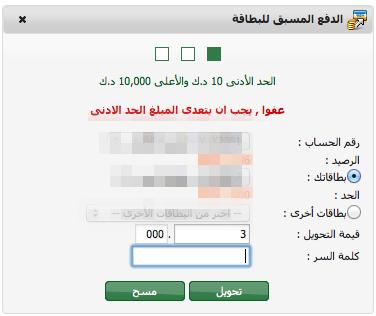 بيت التمويل الكويتي وفيزا الخير وبعض الغباء مدونة أبوفلان