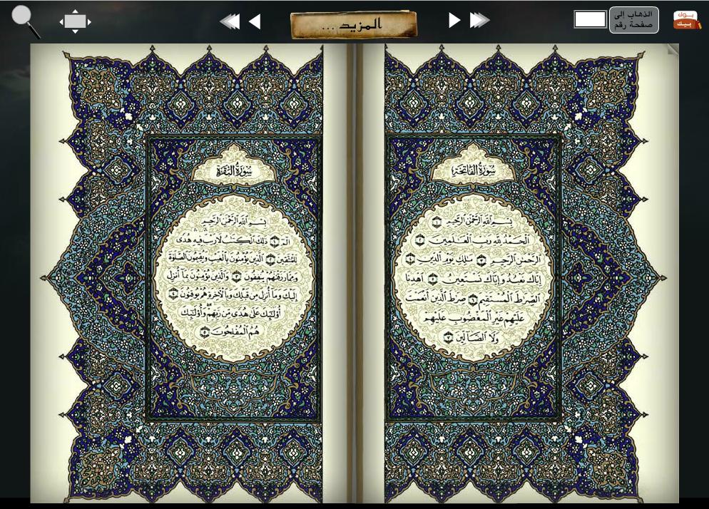 موقع Quran Flash لمحبي لقراءة القرآن من شاشة الكمبيوتر مدونة أبوفلان