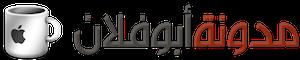 مدونة أبوفلان
